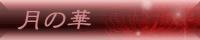 月の華/紅月レン(「幕末恋華」夢小説・イラストサイト。美影レン別館)